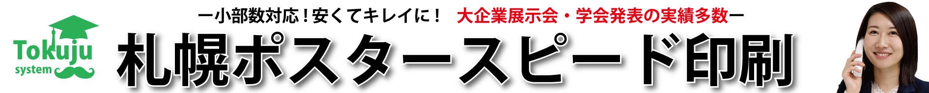 札幌ポスタースピード印刷
